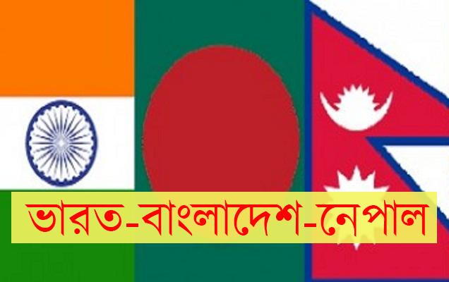 বাংলাদেশ-ভুটান-ভারত-নেপাল সংযুক্তি